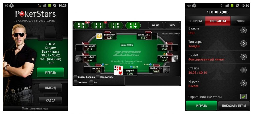Pokerstars Скачать На Андроид