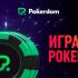 Скачать ПокерДом на компьютер и играть онлайн