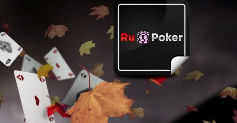 Акции и бонусы от покерной комнаты RuPoker