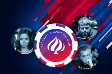 Сергей Рыбаченко стал Абсолютным Чемпионом России по онлайн-покеру