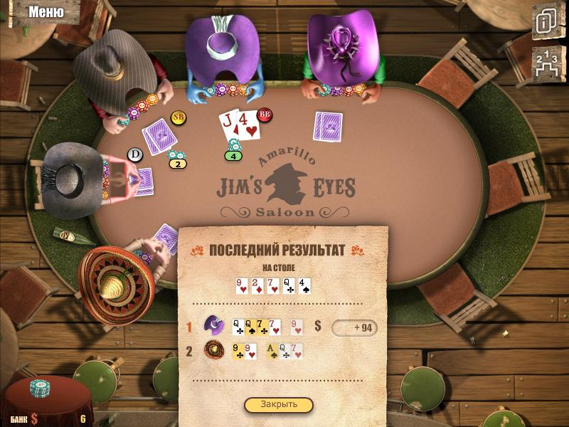 Король покера 2 играть онлайн бесплатно на русском языке полная версия вывод денег на карту из казино